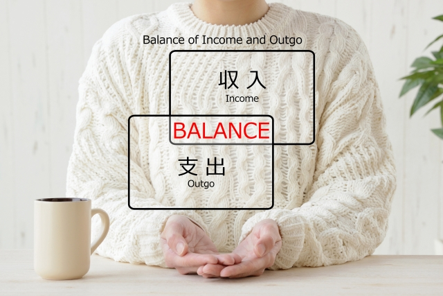 節約の前に収支のバランスを考える